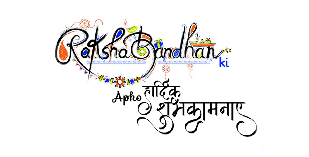 Happy Raksha Bandhan What is Raksha Bandhan and Why we celebrate its Meaning and Significance